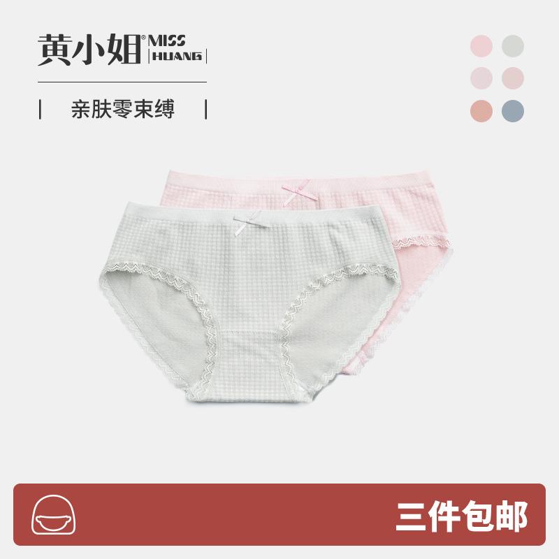 黄小姐可爱格子无缝莫代尔少女内裤 日系女士中腰舒适三角裤