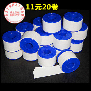 Medical adhesive plaster a medical adhesive medical tape Bubang brand 2cm 200cm 11 yuan a box