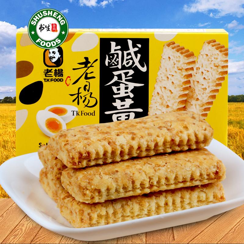 台湾进口老杨咸蛋黄饼干100g*3盒咸蛋黄方块酥早餐粗粮饼零食特产