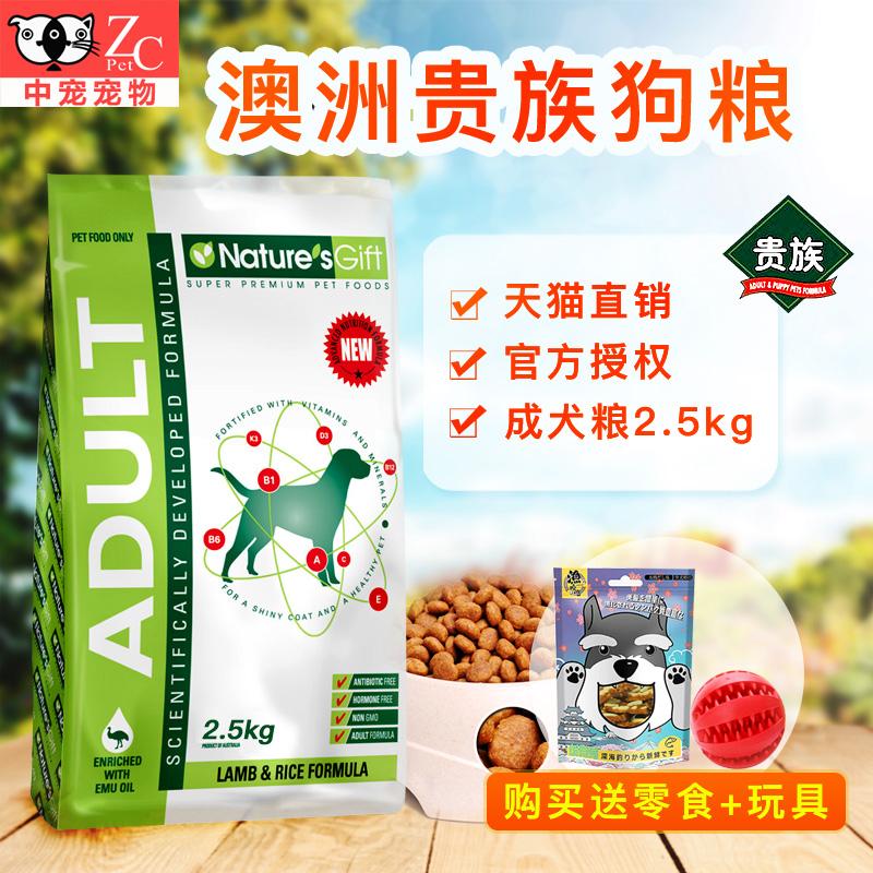 中宠贵族狗粮犬主粮羊肉米饭狗粮金毛泰迪成犬通用型2.5kg
