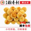 5块正宗北京三禾稻香村糕点心散装椰丝球特产零食小吃传统蛋糕