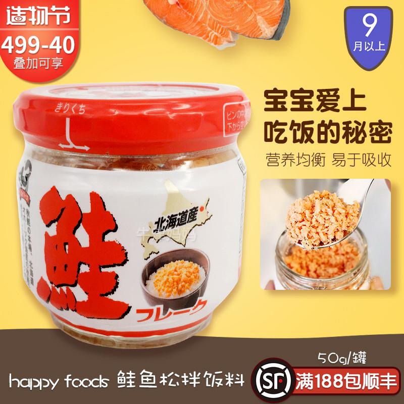 日本happy foods鲑鱼松 宝宝辅食儿童进口肉松拌饭料 50g 9月+