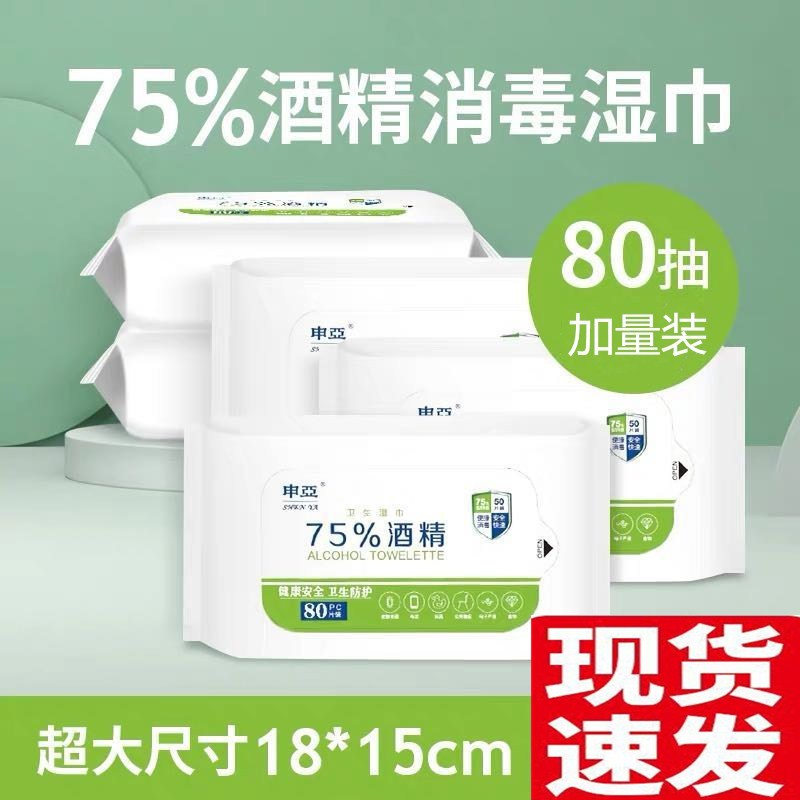 [spot] Shenya 75 ° alcohol disinfectant wipes baby wipes alcohol content antibacterial wipes extraction