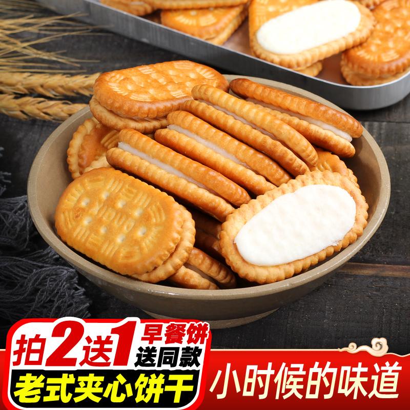 老式夹心饼干整箱散装8090后童年怀旧传统零食童年回忆夹心饼干糕