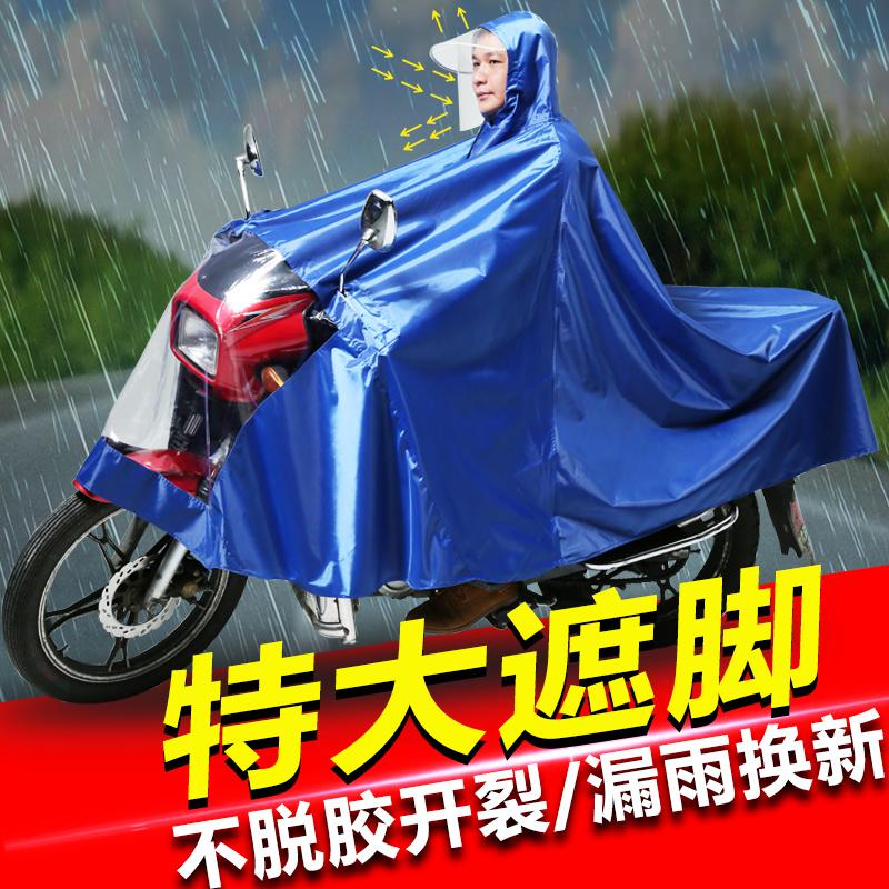 一来超大特大号雨衣男装125摩托车单人双人加大加厚加长防水雨披