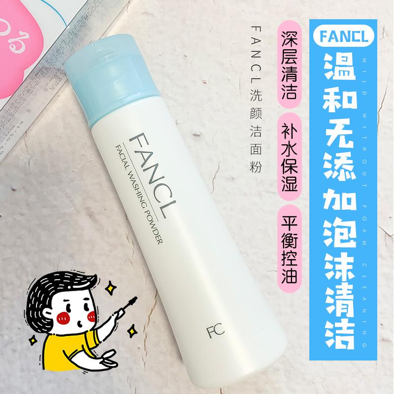 日本fancl芳珂洁面粉50g洗面奶