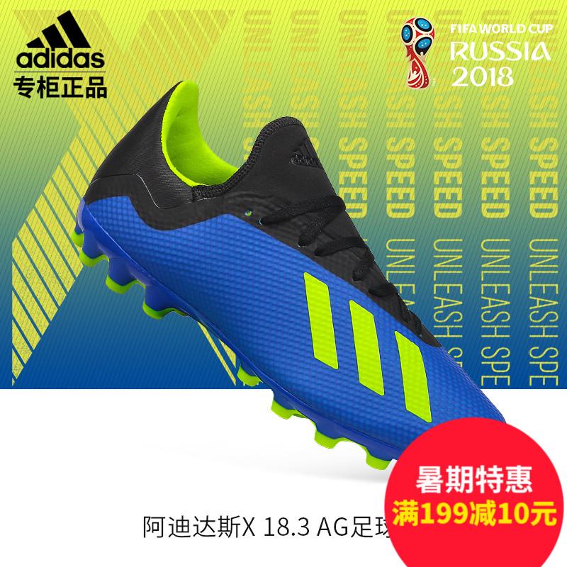 阿迪达斯2018世界杯X 18.3 AG短钉人造草男子训练足球鞋CG7163