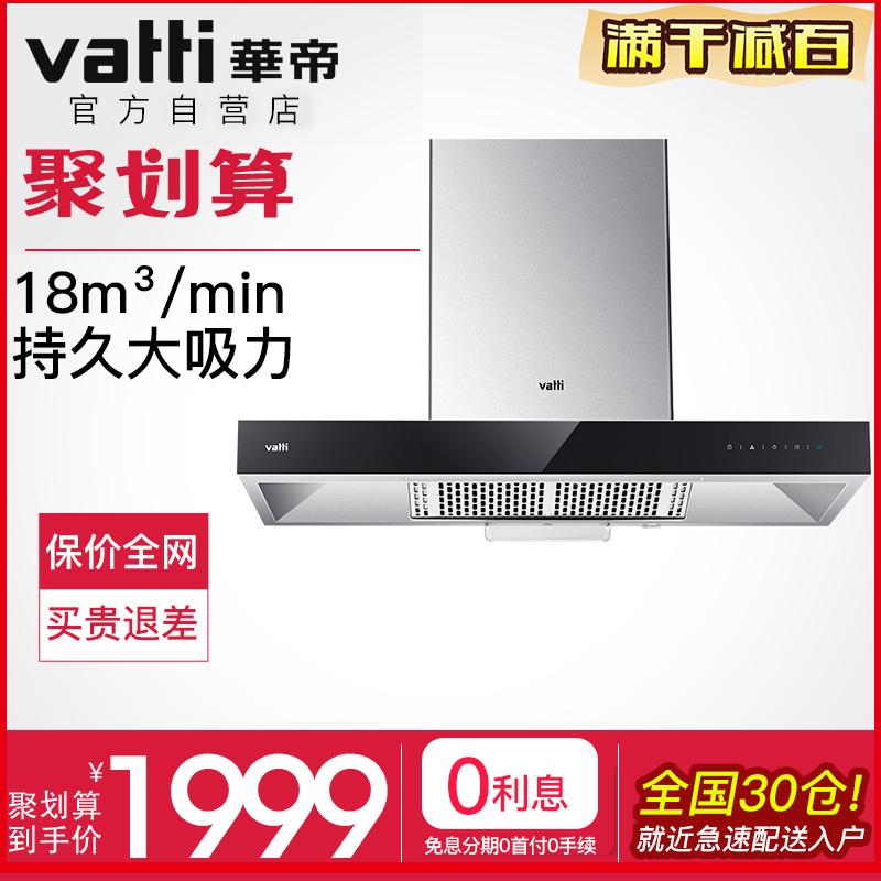 Vatti/�A帝 CXW-200-i11079�W式�吸式抽油���C壁�焓轿����C家用