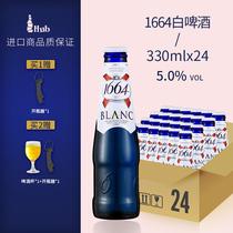 大瓶装进口1664克伦堡凯旋小麦1664白啤酒整箱1664白330ml24瓶