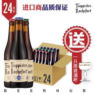 瓶整箱Rochefort24修道院瓶24号啤酒组合10号8号6比利时罗斯福