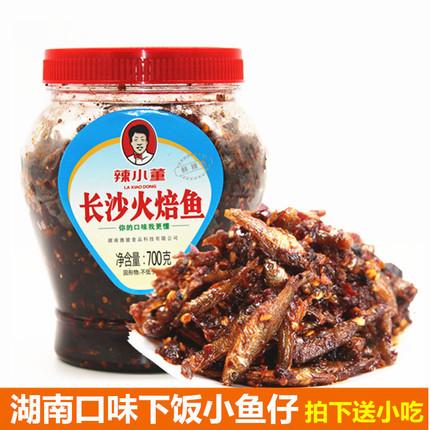 香辣小鱼仔湖南特产辣小董长沙火焙鱼700g下饭菜农家自制火培鱼