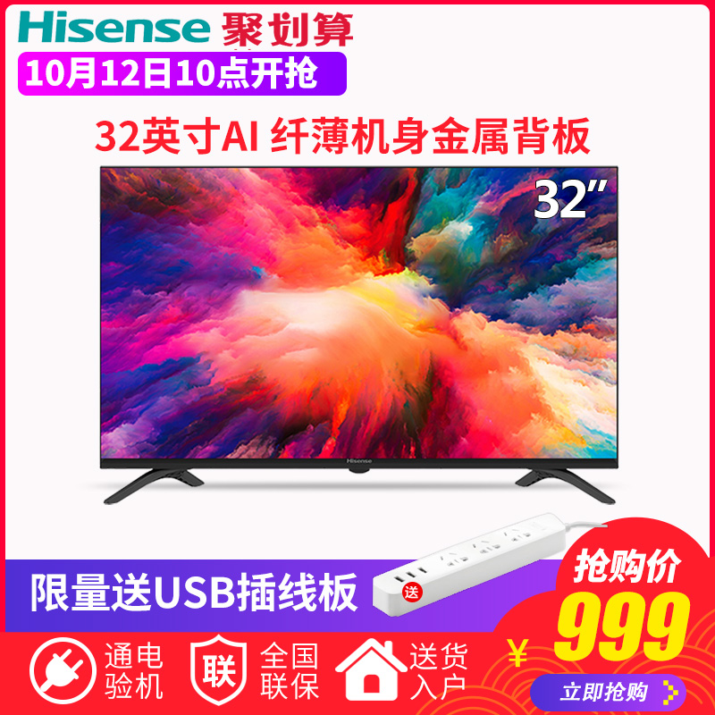 Hisense/海信 HZ32E35A 32英寸高清智能网络WIFI液晶电视机彩电30