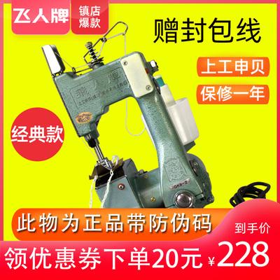 飞人牌GK9-2手提式封包机缝包机电动小型打包编织蛇皮袋封口缝口
