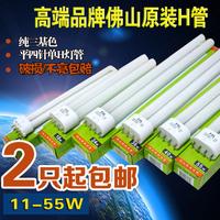 Фошань освещение H трубка H тип квартира четыре строчки энергосберегающие лампы 9W11W18W24W36W40W55W три база цвет