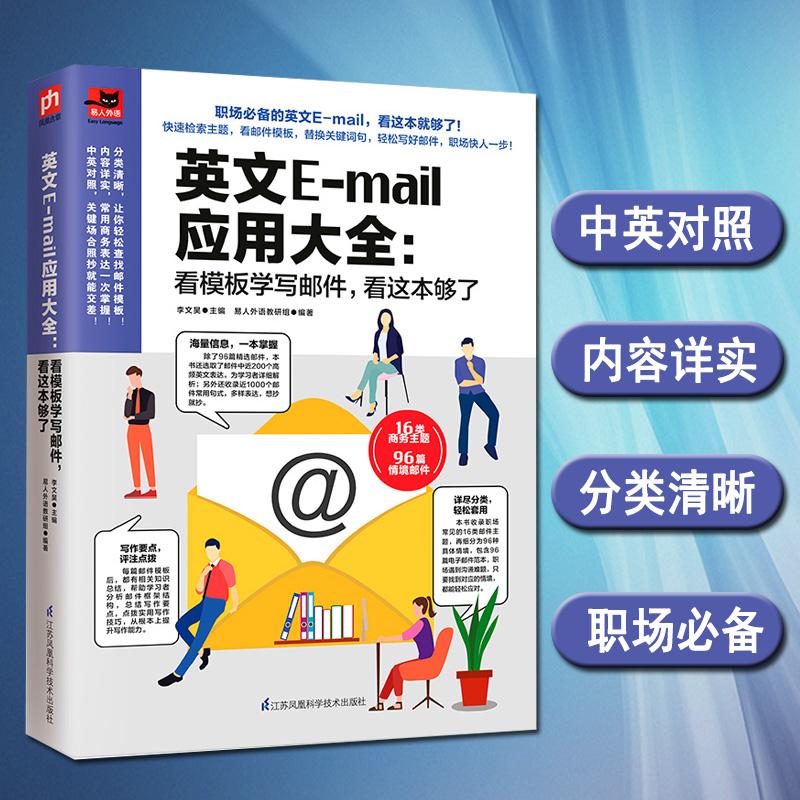 正版英文Email应用大全看模板学写邮件看这本就够了商务英语写作 教程 教材 商务电子邮件书籍 词汇 写作模板实用商务提高英语沟通 Изображение 1