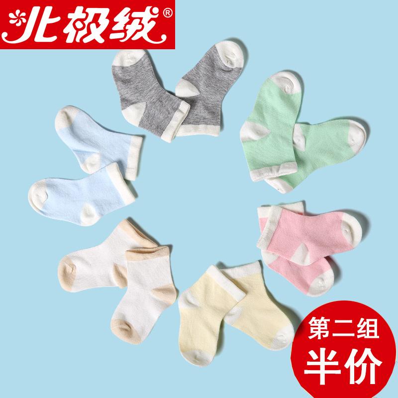 北極絨嬰兒純棉寶寶棉襪子