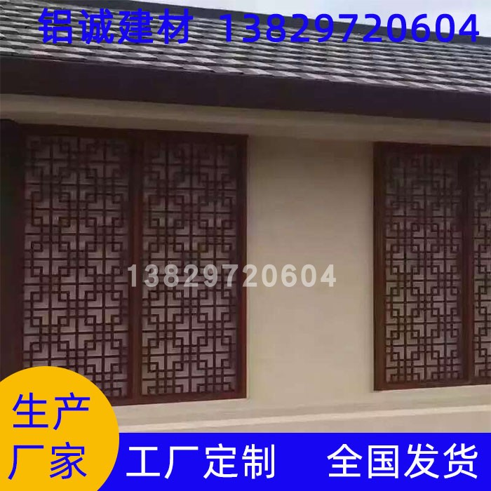 Factory customized old city wall renovation window lattice multi color multi shape antique screen decorative aluminum window