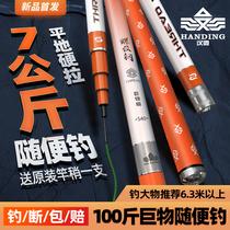 米大炮杆传统钓鱼竿打窝竿158新品鱼竿手竿日本进口超轻超硬2018
