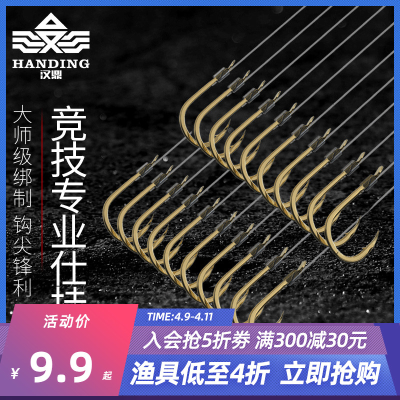 Handing Golden Sleeve Line Double-hooked Fishhook Golden Sea Evening with Reversed Sticks New Guandong Tie Fishing Line Table Fishing Gear Sub-hook