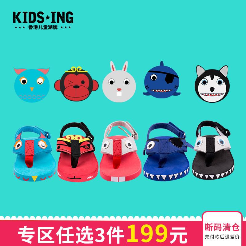 【 префектура необязательный 3 модель 199 юань 】kids.ing ребенок сандалии новый человек ребенок песчаный пляж обувной лето близко