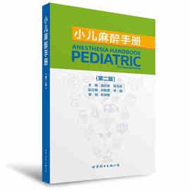 正版 现货 小儿麻醉手册(版次二)连庆泉 张马忠 图书出版公司图片