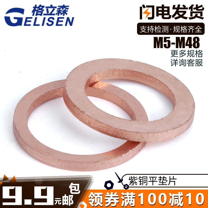 紫铜平垫片 密封铜平垫圈1-1.5-2mm厚平垫内径M5-M6-M8-M10-M48
