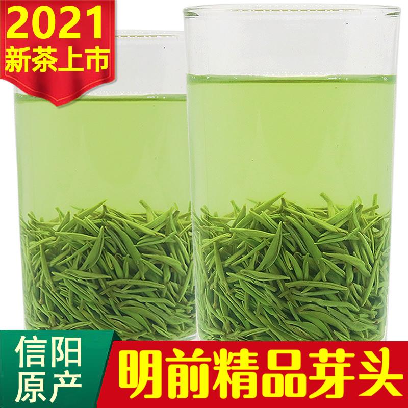 Чай Синьян Маоцзянь Артикул 19304125680