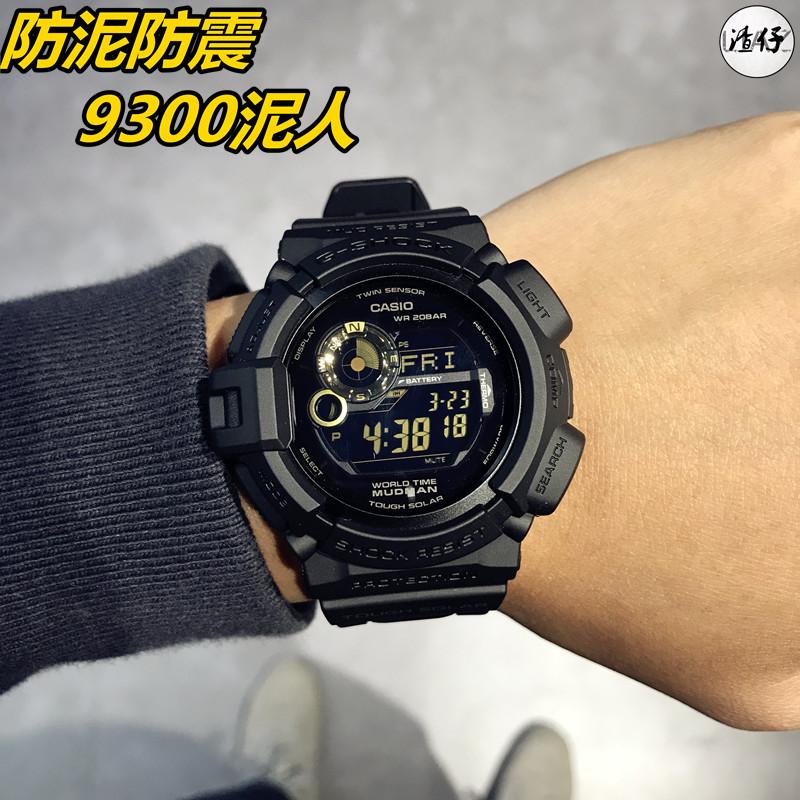 CASIO卡西欧G-SHOCK黑红泥人G-9300太阳能男手表黑金G-9300GB-1DR