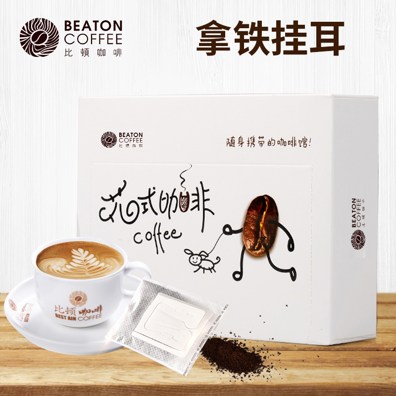 Biton silky latte cappuccino mocha coffee fancy follicular hanging ear coffee 6 bags / box