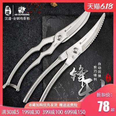 汉道德国多功能剪全不锈钢食物剪刀家用大号厨房剪刀强力鸡骨剪
