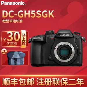 领30元券购买Panasonic/松下DC-GH5S微型单电数码相机4k视频50p/60p双高感GH5S