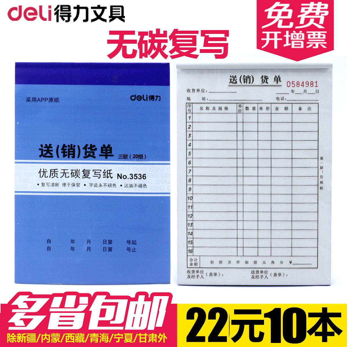 包郵 deli得力送貨單據 二聯三聯銷貨清單兩聯無碳複寫倉庫出貨單
