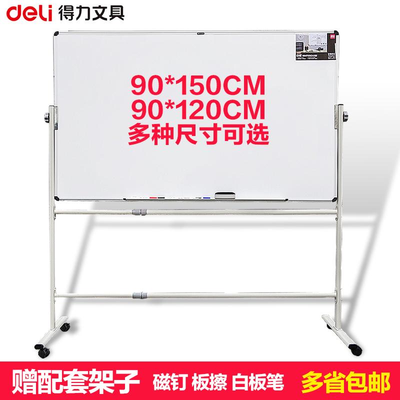 得力90^~150支架式移動白板磁性單雙麵寫字板 辦公教學會議公告板