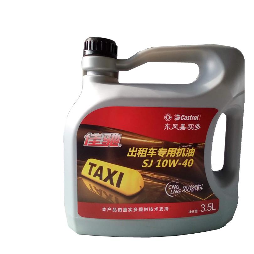 出租�SJ10W-40�S�C油正品 �|�L嘉��多��滑油改��C油 �p燃料�C