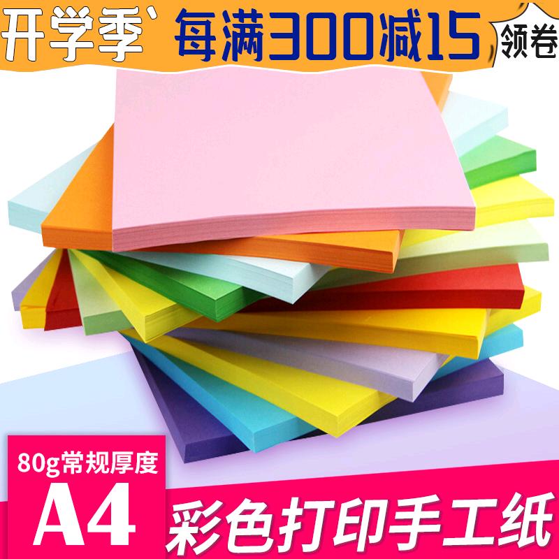 彩纸a4 80g办公批发装订荧光复印纸(用5.25元券)