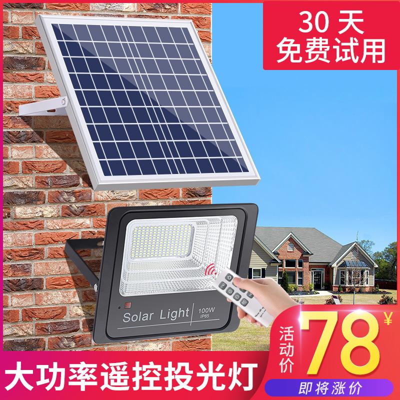 太阳能灯家用照明户外新农村节能灯