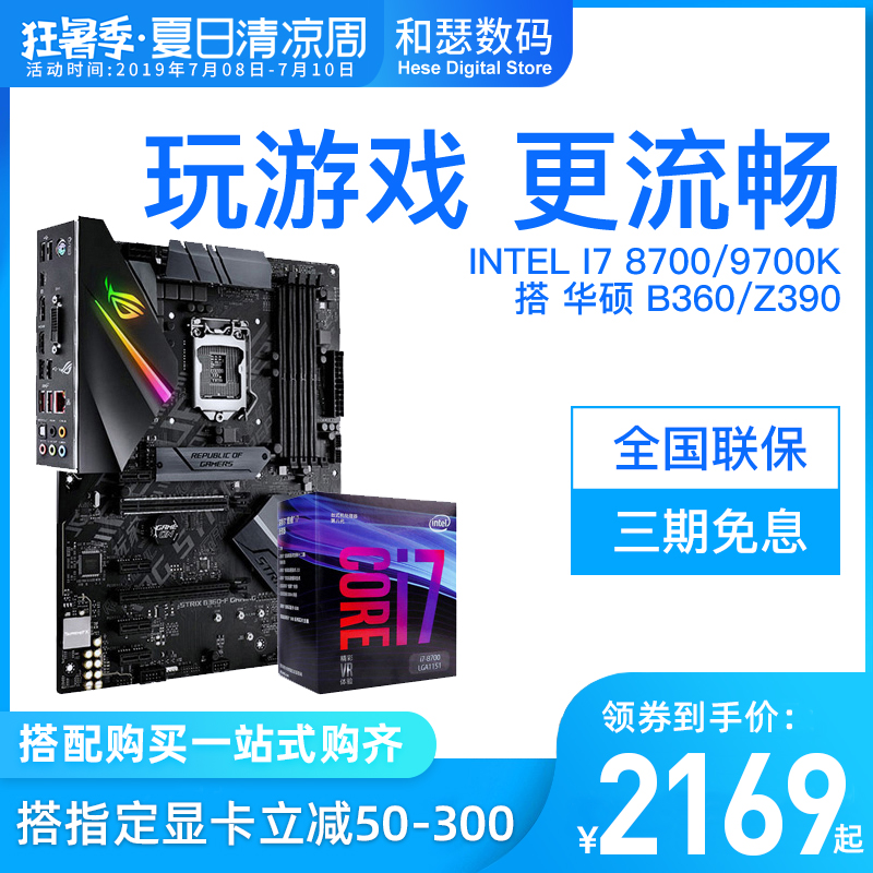Intel/英特尔 酷睿I7 8700 9700K 搭 华硕B360 Z390 CPU主板套装