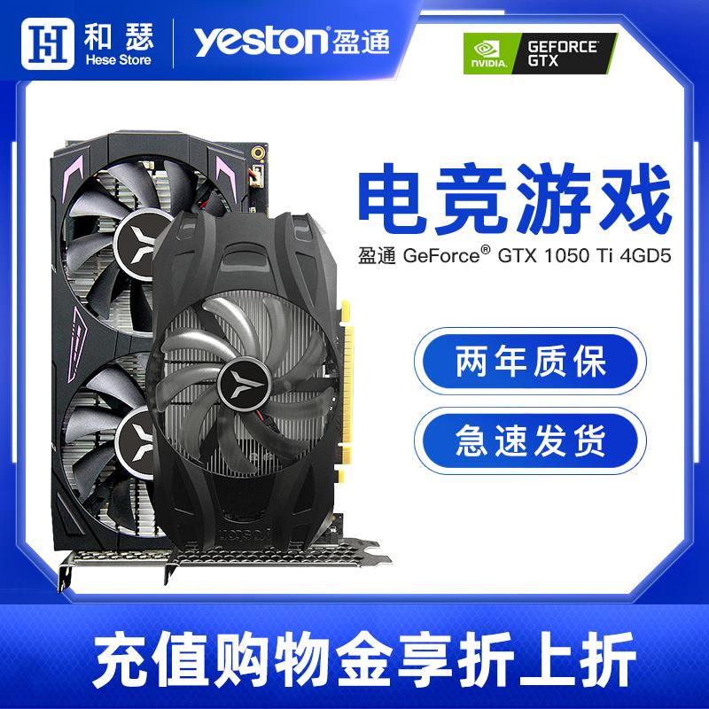 盈通GTX1050Ti 4G极速版/大地之神台式电脑主机吃鸡游戏独立显卡