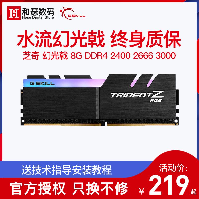 芝奇DDR4 2400 2666 3000 3200 8G 台式电脑内存条 幻光戟灯条RGB