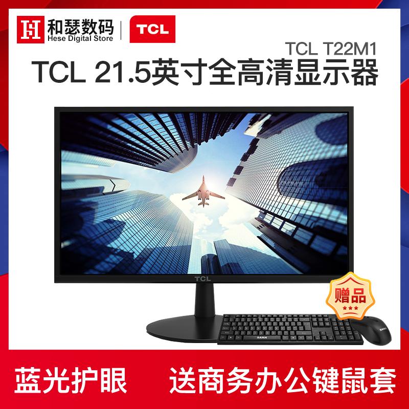 TCL T22B1 22英寸台式电脑显示屏家用办公壁挂高清屏幕液晶显示器买三送一