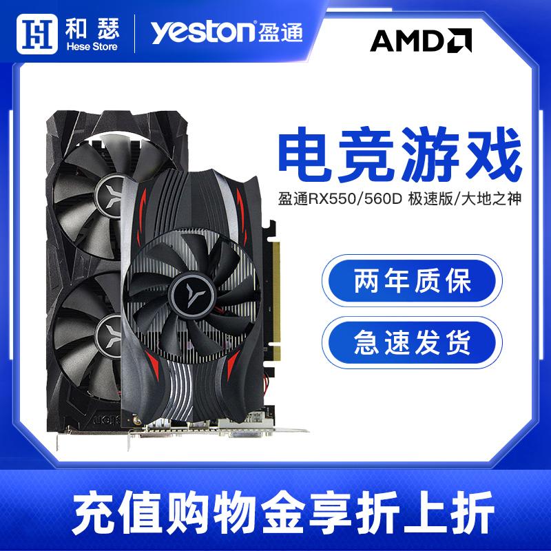 AMD盈通RX550/560D ITX 4G极速版大地之神台式电脑游戏独立显卡