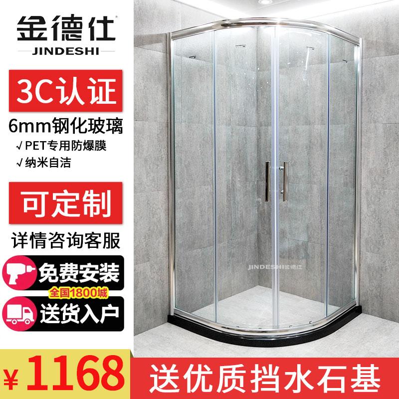 金德仕淋浴房弧扇形洗澡间卫生间隔断浴室玻璃门干湿分离家用浴屏