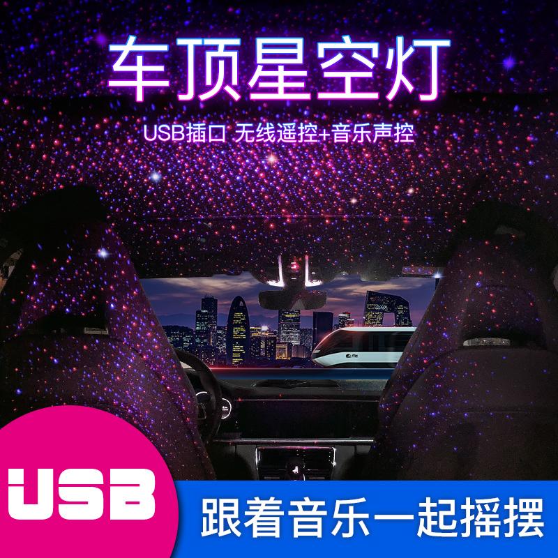 汽车氛围灯车内星空灯改装顶棚usb投影灯满天星装饰灯车载呼吸灯
