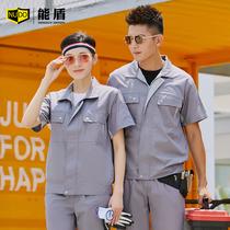 能盾夏季短袖工作服定制套装男士工装制服工厂车间劳保服汽修服