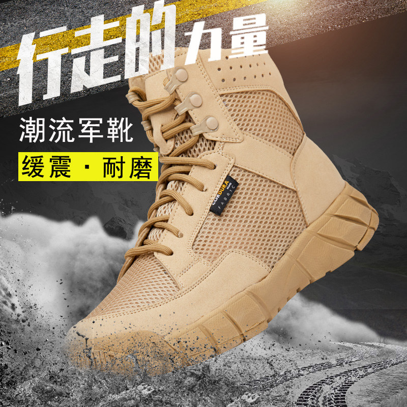 Outdoor mountaineering shoes super light anti-skid wear-resistant boots high top breathable sports cross-country military shoes mens special forces marine sand boots