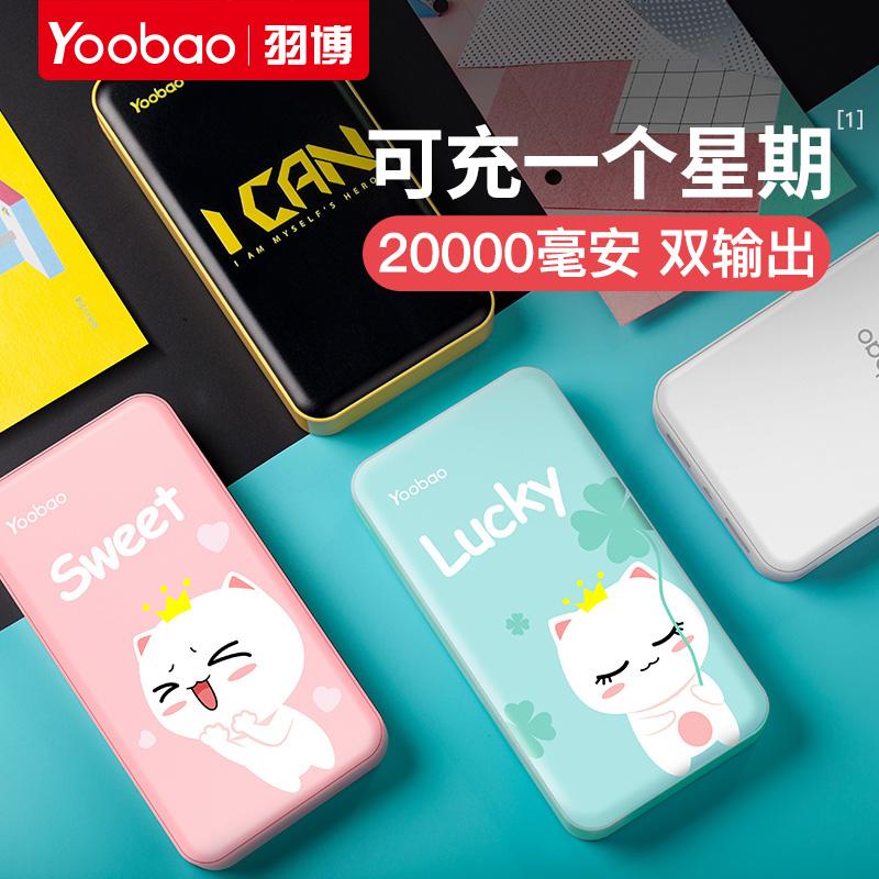 yoobao羽博充电宝女20000m毫安大容量女生少女心两万通用可爱卡通超萌手机便携正品飞机可带安卓迷你移动电源