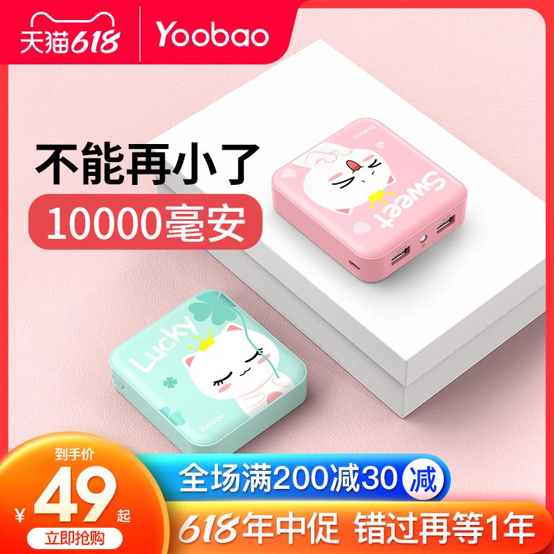 yoobao羽博充电宝超薄小巧便携旗舰店官方旗舰可爱大容量通用小型mini迷你10000毫安女生款轻薄卡通移动电源