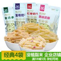内蒙古特产儿童零食小吃阿恋乳酪奶酪奶片奶贝奶疙瘩奶酥奶棒奶条