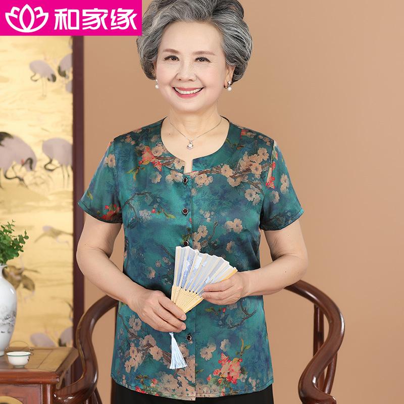 和家缘老年人女装夏装复古短袖上衣妈妈装桑蚕丝奶奶真丝对襟衬衫