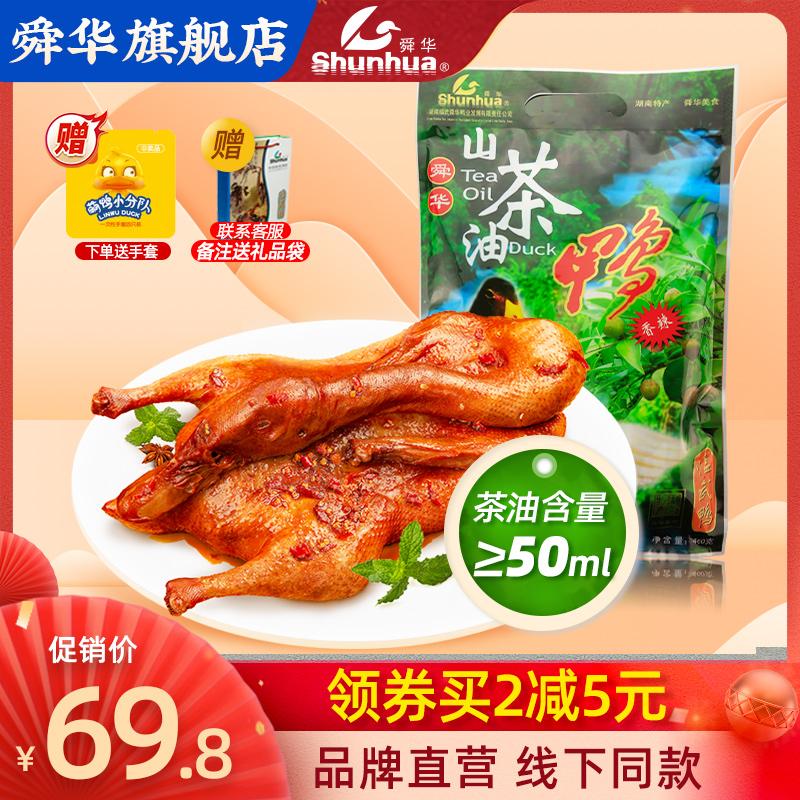 舜华临武鸭湖南特产山茶油鸭郴州年货零食卤味小吃香辣鸭整鸭460g